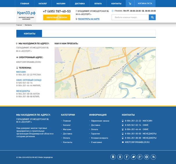 Создание интернет-магазина Черкассы
