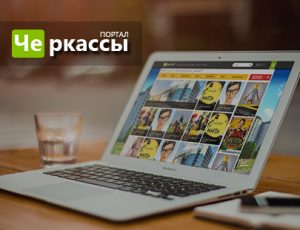 Превью-портфолио-портал-черкассы3