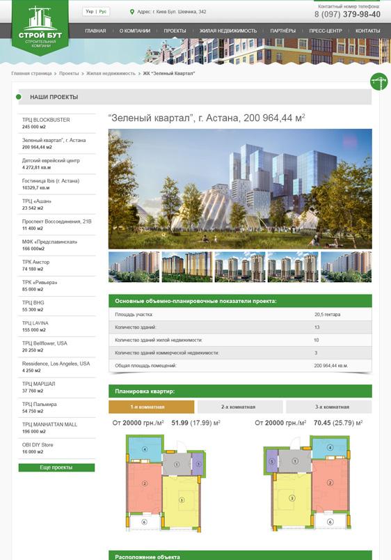 Создание корпоративного сайта Киев