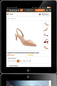 Разработка адаптивный дизайна интернет-магазина