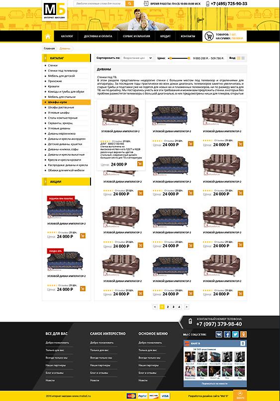 Разработка дизайна интернет-магазина мебели в Черкассах