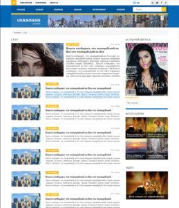 Разработка дизайна новостного портала Черкассах
