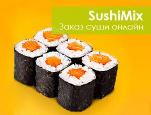 Разработка дизайн онлайн суши бара