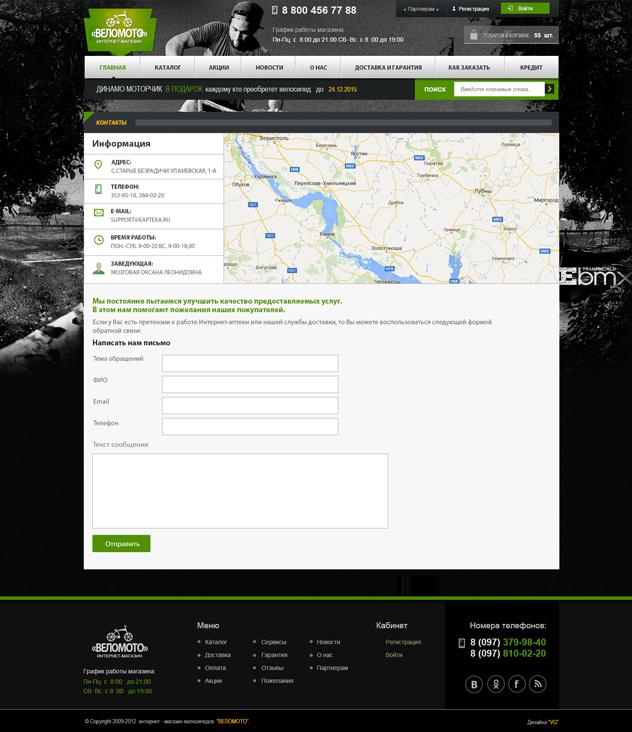 Создание дизайна для интернет-магазина в Черкассах
