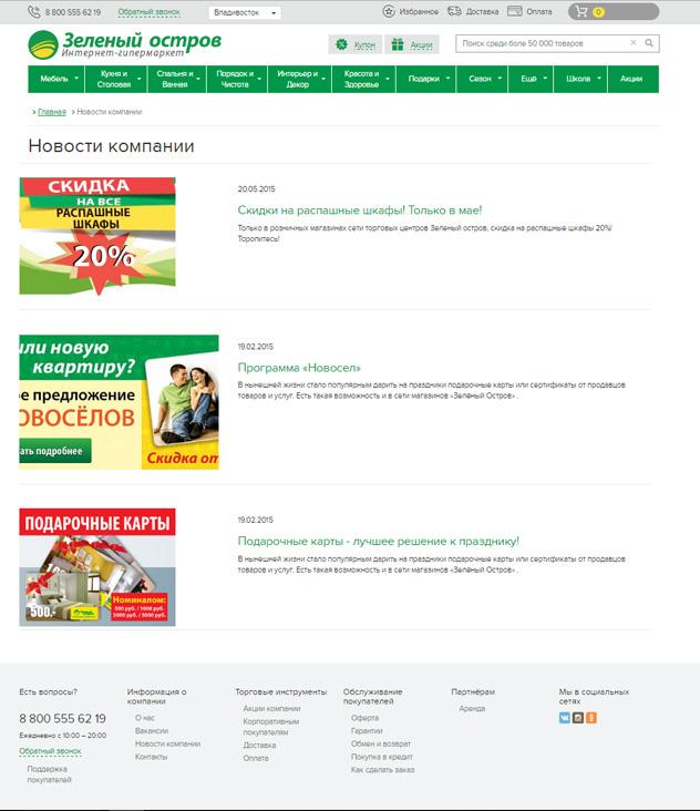 Создание недорого интернет-магазин в Черкассах