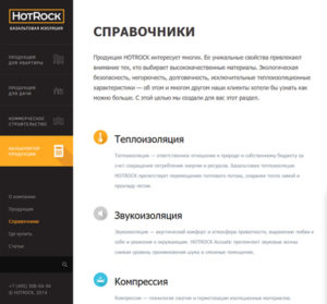 Разработка корпоративного сайта с каталогом