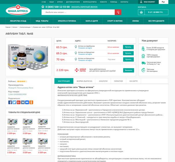 Разработка дизайна для онлайн аптеки в Черкассах