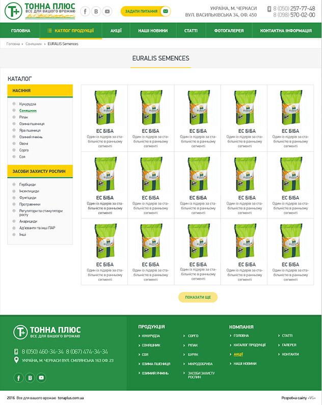 Разработка интернет-магазина по продаже удобрениями Тонна плюс в Черкассах