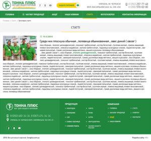 Создание интернет-магазина по продаже удобрениями Тонна плюс