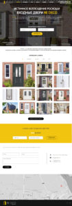 Разработан сайта по продаже дверей