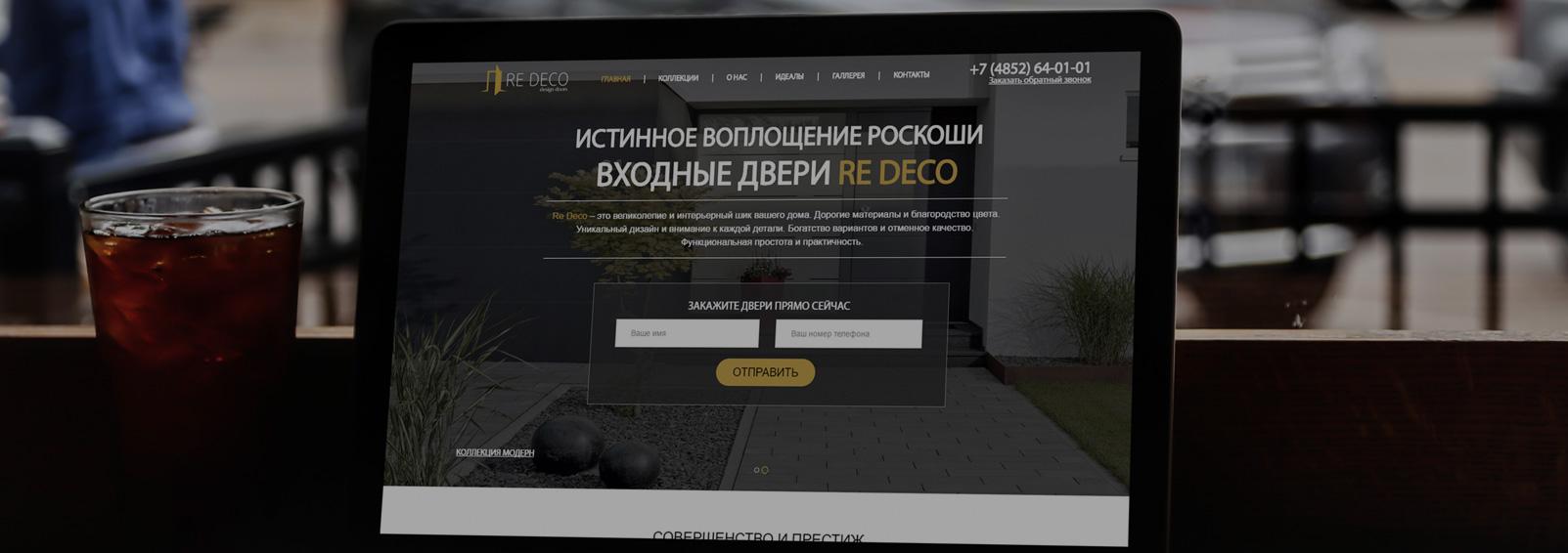 Создание сайта по продаже дверей