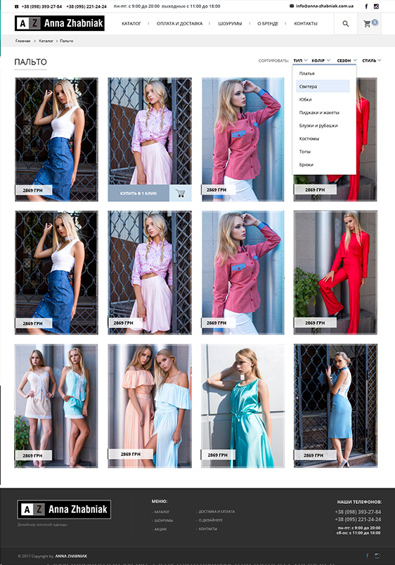 Разработка дизайна интернет-магазина Жабняк веб студией Vital Group