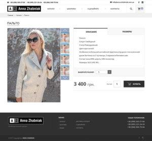 Разработка интернет-магазина Жабняк нашей студией