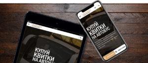 Tablet-phone-transmarin
